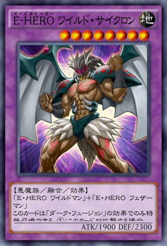 E-HERO ワイルド・サイクロンのカード画像