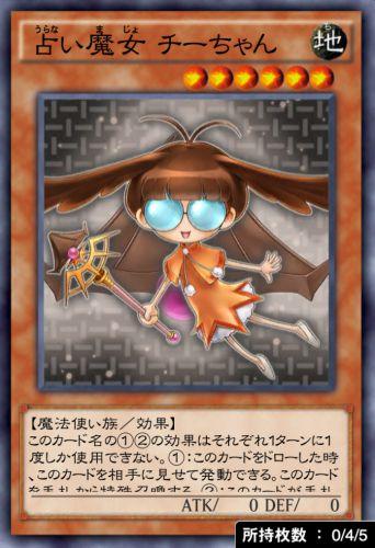 占い魔女 チーちゃんのカード画像