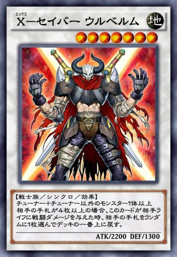 X-セイバー ウルベルムのカード画像