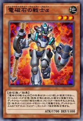 電磁石の戦士αのカード画像