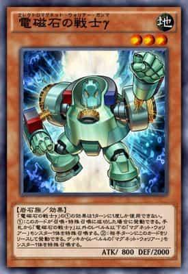 電磁石の戦士γのカード画像