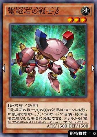 電磁石の戦士βのカード画像