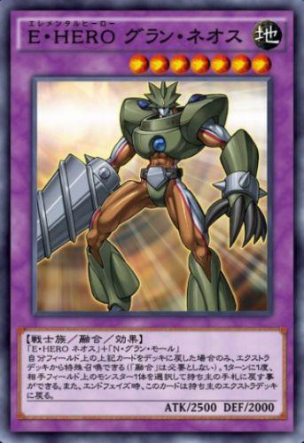 E・HERO グラン・ネオスのカード画像