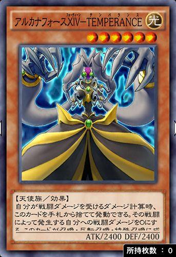 アルカナフォースⅩⅣ-TEMPERANCEのカード画像