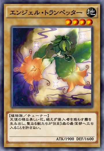 エンジェル・トランペッターのカード画像