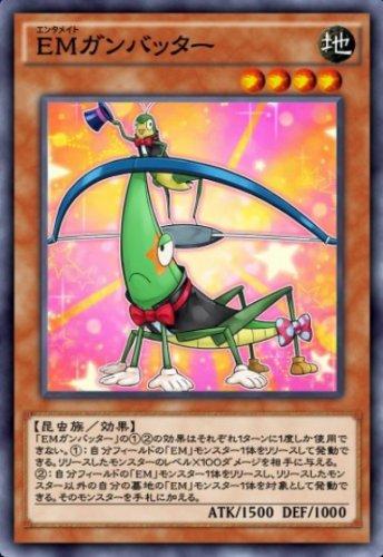 EMガンバッターのカード画像