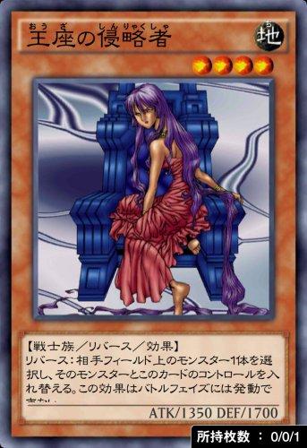 王座の侵略者のカード画像