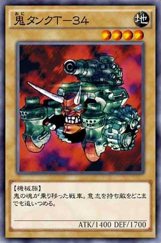 鬼タンクT-34のカード画像