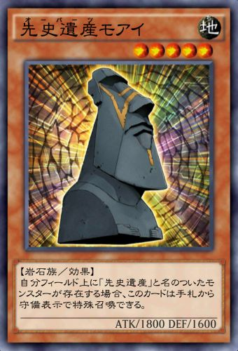 先史遺産モアイのカード画像