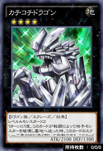 カチコチドラゴンのカード画像