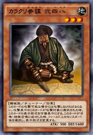 カラクリ参謀 弐四八のカード画像
