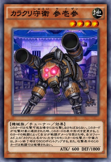 カラクリ守衛 参壱参のカード画像