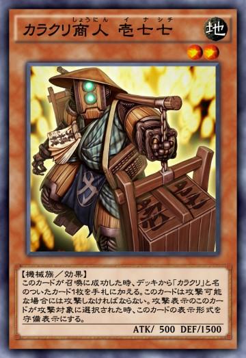 カラクリ商人 壱七七のカード画像