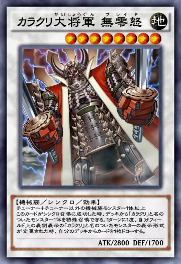 カラクリ大将軍 無零怒のカード画像