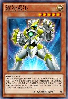 銀河戦士のカード画像