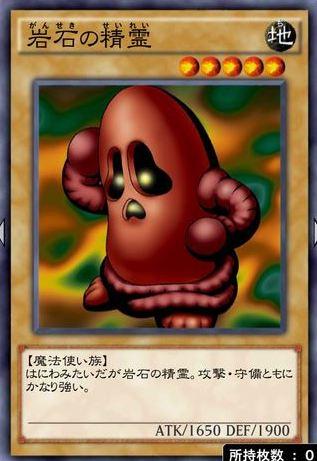 岩石の精霊のカード画像