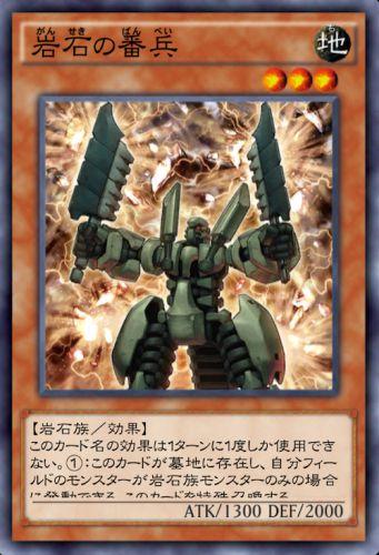 岩石の番兵のカード画像