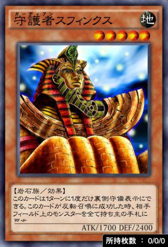 守護者スフィンクスのカード画像