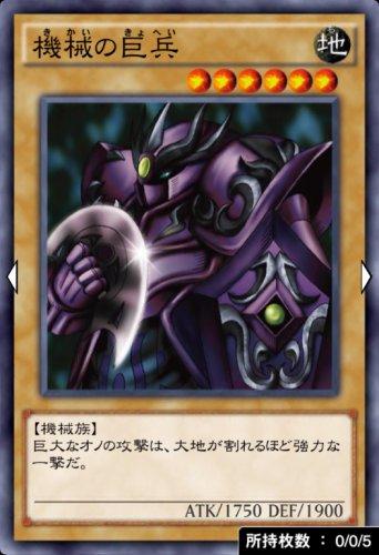 機械の巨兵のカード画像