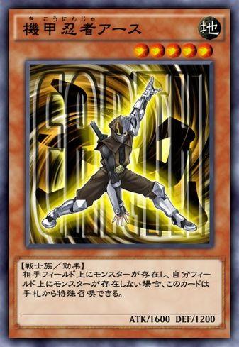 機甲忍者アースのカード画像