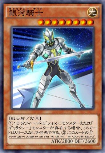 銀河騎士のカード画像