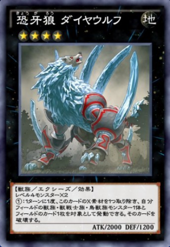 恐牙狼 ダイヤウルフのカード画像
