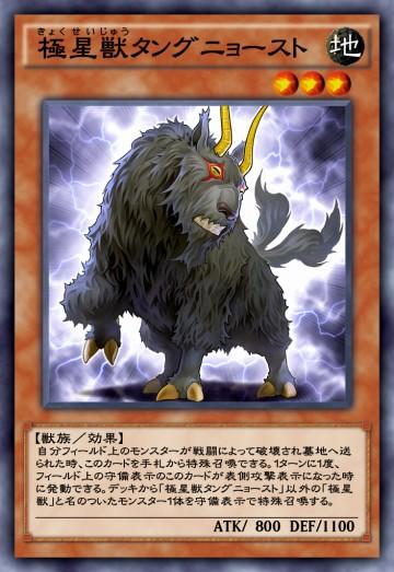 極星獣タングニョーストのカード画像