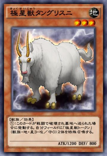 極星獣タングリスニのカード画像