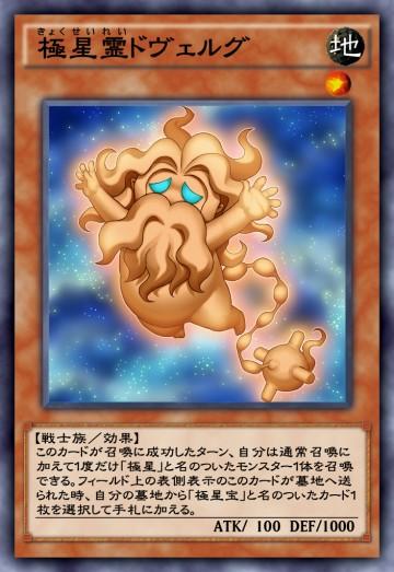 極星霊ドヴェルグのカード画像
