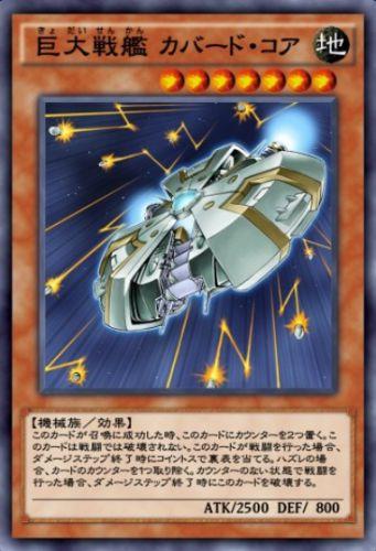 巨大戦艦 カバード・コアのカード画像