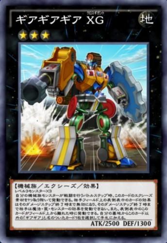 ギアギアギア XGのカード画像