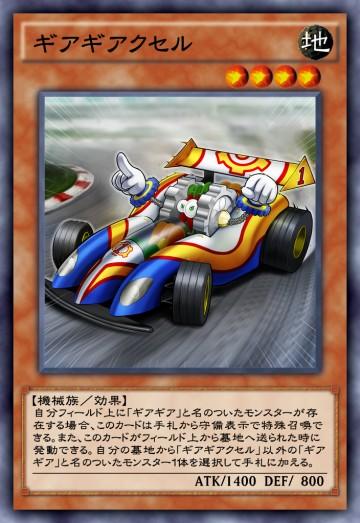 ギアギアクセルのカード画像