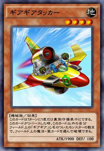ギアギアタッカーのカード画像