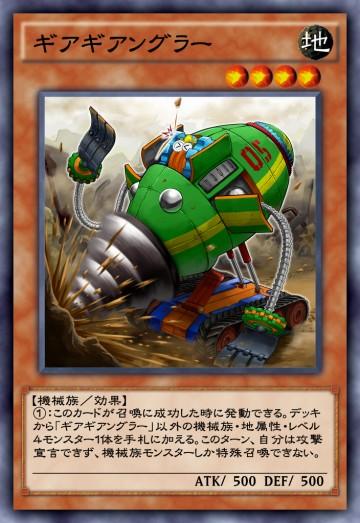 ギアギアングラーのカード画像