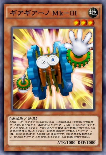 ギアギアーノ Mk-Ⅲのカード画像