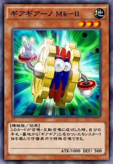 ギアギアーノ Mk-Ⅱのカード画像