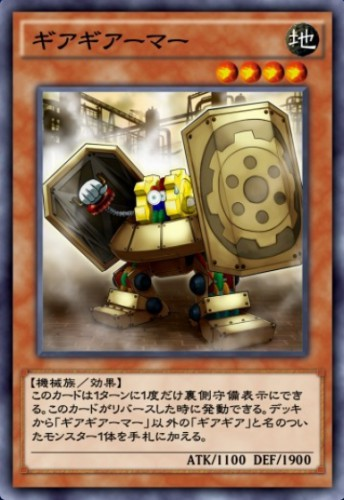 ギアギアーマーのカード画像