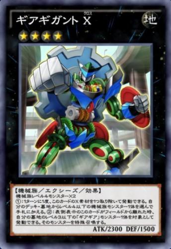 ギアギガント Xのカード画像