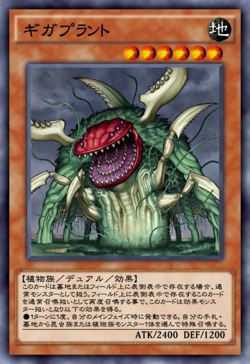 ギガプラントのカード画像