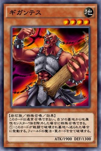 ギガンテスのカード画像