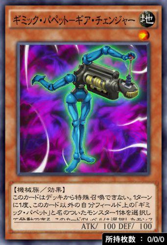 ギミック・パペット-ギア・チェンジャーのカード画像