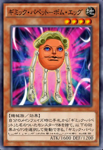 ギミック・パペット-ボム・エッグのカード画像