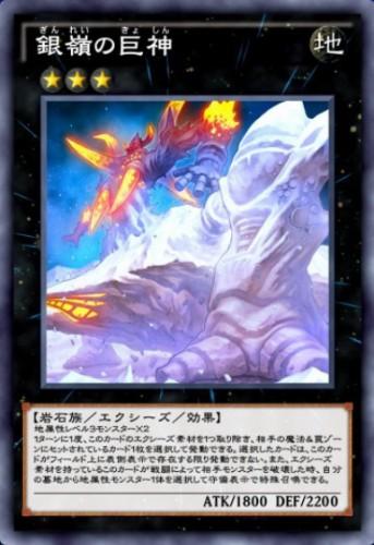銀嶺の巨神のカード画像