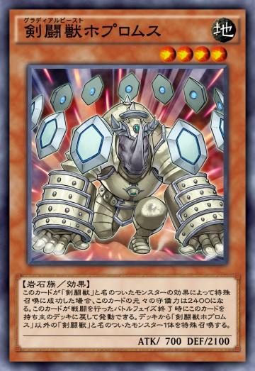 剣闘獣ホプロムスのカード画像