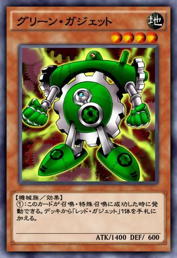 グリーン・ガジェットのカード画像