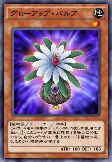 グローアップ・バルブのカード画像