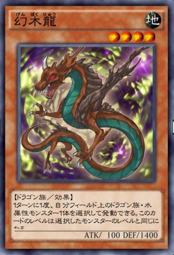 幻木龍のカード画像