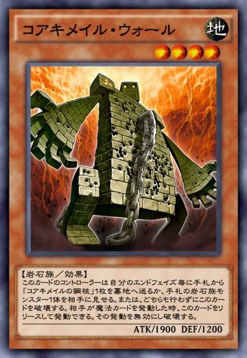 コアキメイル・ウォールのカード画像
