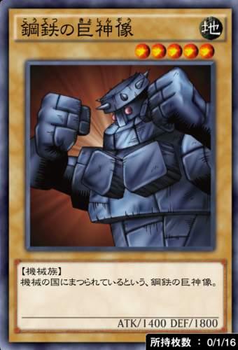 鋼鉄の巨神像のカード画像