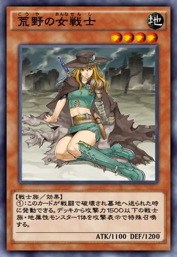荒野の女戦士のカード画像